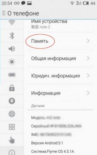 Как сделать сброс на телефоне meizu 151